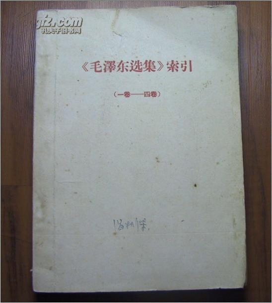 《毛泽东选集》索引(一卷——四卷)