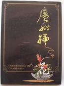 广州插花—16开精装护封(92年1版1印)
