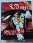 三联生活周刊2006年第12期