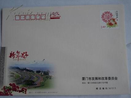2008年中国邮政贺年有奖信封 面值2.4元
