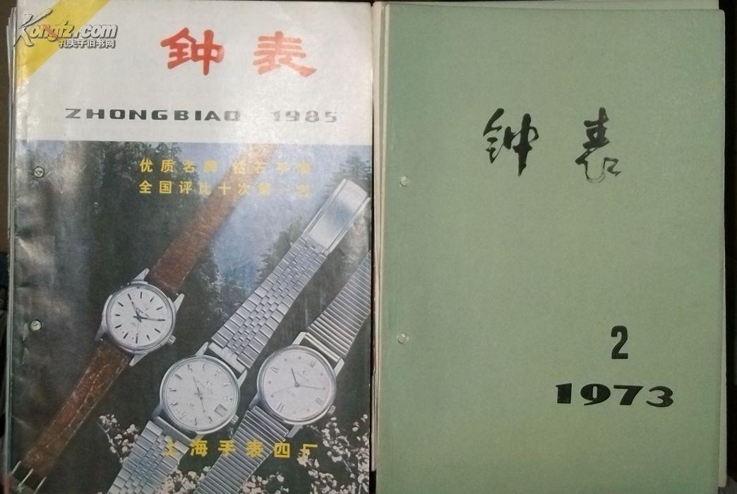 钟表1973年2/5/1978年1/4/7/10/1980年3~12,其中4~5为合订本;1981年1~5/8~11/1982年2/3/6/7/9/10/1983年2/3/5~8/11/12等98期赠送钟表与首饰1986-1.2/6~10等7期+钟表原理1本 现货