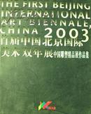 首届中国北京国际美术双年展——中国雕塑精品展作品集