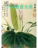 中国绘画全集(明)(全9卷
