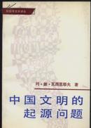 中国文明的起源问题(译者签赠)