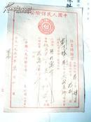 建国初期牲畜保险证——中国人民保险公司《牲畜保险证》(1951年5月10日)
