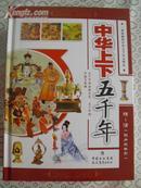 一部浓缩的中华五千年文明史《中华上下五千年  隋--清(鸦片战争前)》全四册 套售
