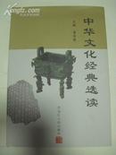 《中华文化经典选读》(签赠本)