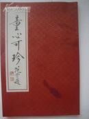 《童心可珍》范曾戊子新绘十二生肖