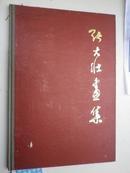 张大壮画集(上海人美出版,82年1版1印)