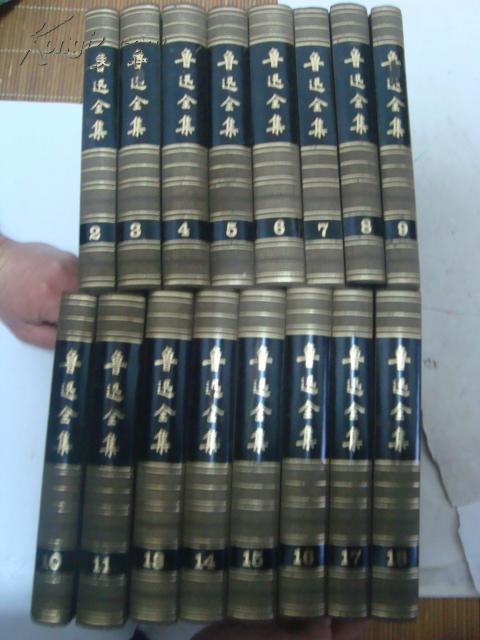 鲁迅全集(全18册 其中缺第1卷和第12卷 共16本合售)大32开 布面精装 2005年版 品好