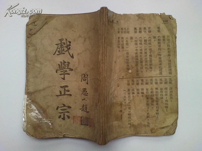 少见京戏资料《戏学正宗》周愚山 题字      1226