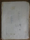 王元圣藏书:中国革命史讲稿 第十三课 第三次国内革命战争时期