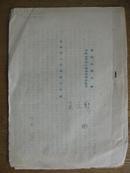 王元圣藏书:中国革命史讲话结束语