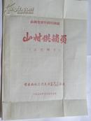 (节目单)上党梆子'山村供销员'1977年演员马云巧 徐晋 冯支林等