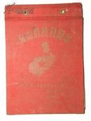 """解放海南岛战役纪念册(1950年)带40军131师侦察队队长""""许玉峰""""简历"""