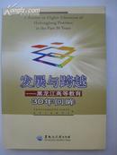 《发展与跨越——黑龙江高等教育30年回眸》