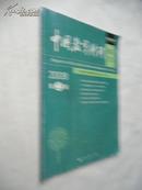 《中国教育科研报告》(2008第2辑)