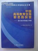 《中国高等教育发展新思路探索——茁壮成长的独立学院》(2008中国独立学院峰会论文集)