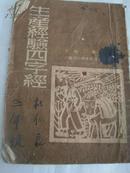 50年代《生产经验四字经》32开本