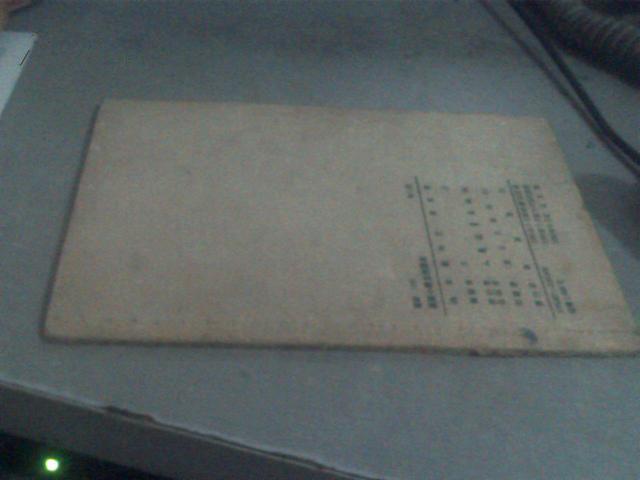 (老课本)高级小学 自然课本(第三册)(人教版50年开明原版52年北京5版)