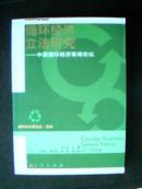【正版】循环经济 立法研究——中国循环经济高端论坛