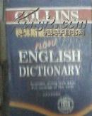 柯林斯最新英语词典