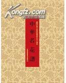中华名花谱 宣纸原大仿真绸盒精装