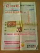 2001年1月1日《揭阳日报》元旦报