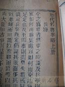 光绪木活字本《历代名将事略》存上册,金镶玉分装为两册。