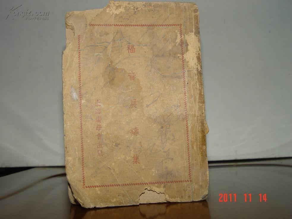 民國舊書 1937年初版  《福音晨禱集》