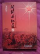 闪闪的红星----河南省健在的115位老红军影像集.Ba