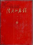 文革书刊——伟大的历程(红塑料皮)