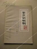 《秦王斩荆轲》新编历史故事 74年1版1印 包邮挂刷
