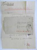 """原太原市委书记""""仝云""""给""""肖山""""的回信-关于""""肖山""""右倾及右派问题(1962年)"""