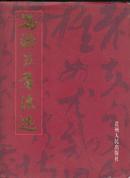 冯济泉书法选  作者签赠本 写有多字!【177】