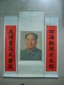 毛主席画像中堂及对联一副