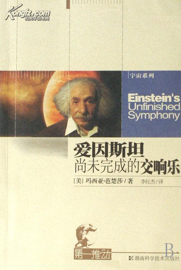 爱因斯坦尚未完成的交响乐