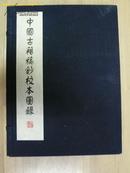 中国古籍稿抄校本图录(全三册)