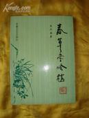 《春草堂吟稿》作者被誉为当代李清照  1版1印  作者:宋亦英签名钤印本