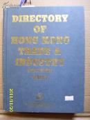 香港工商指南1987 DIRECTORY OF HONG KONG TRADE&INDUSTRY