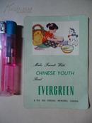 1966年 年历卡 make friends with chinese youth read evergreen