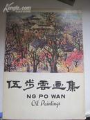 伍步云画集(8开伍步云签赠艾中信 1970年香港初版)