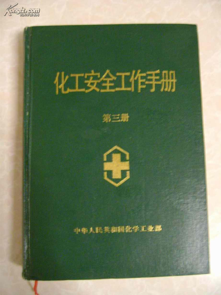 化工安全工作手册(第三册)