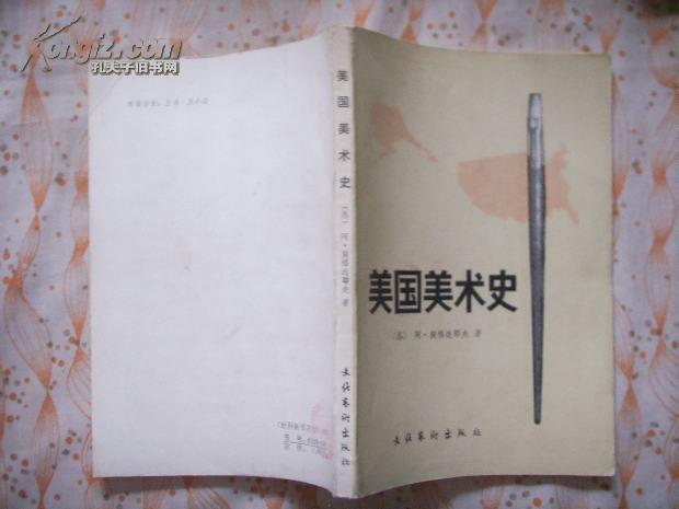 美国美术史 (非馆藏 9品)