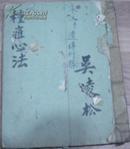 《种痘心法》//吴凌松抄录/中医/毛笔书写