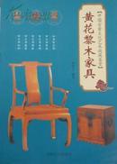 黄花黎木家具
