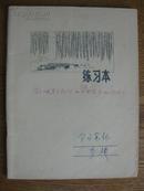 名人墨迹:李桢将军诗稿几十页和笔记本一个