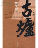 贾平凹小说签名本---古炉(签名保真)