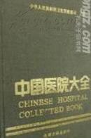 中国医院大全【湖北分册】