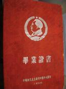 中国新民主主义青年团中央团校 毕业证书(带毛主席像和胡耀邦印章 1954年)